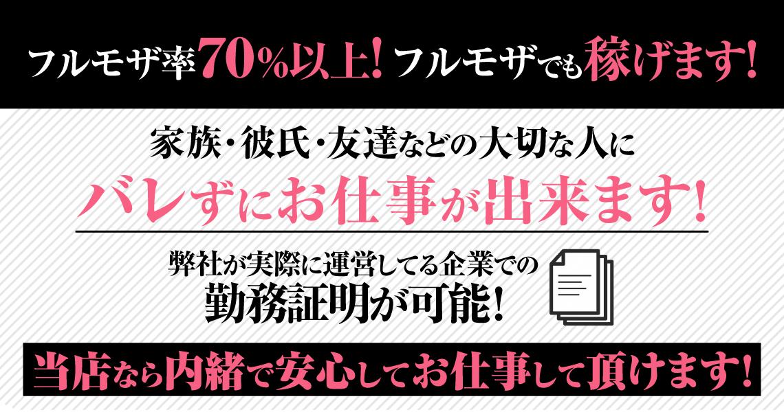 渋谷MOTHER(旧ママとおねえさん) 女の子求人2