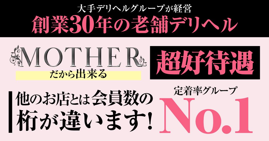 渋谷MOTHER(旧ママとおねえさん) 女の子求人1