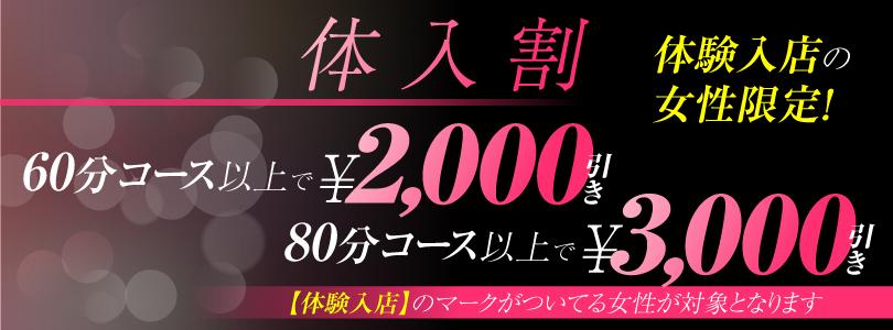 体入割!ショートコースでも最低『2000円引き』